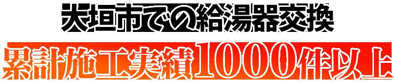大垣市での給湯器交換累計施工実績1000件以上