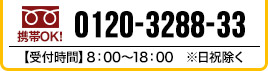 お問い合わせ電話番号:0120-3288-33