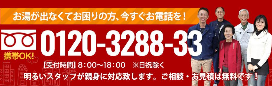 お湯が出なくてお困りの方、今すぐお電話を!0120-3288-33