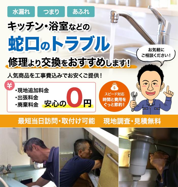 キッチン・浴室などの蛇口のトラブル 修理より交換をおすすめします!